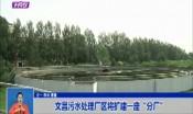 """文昌污水处理厂区将扩建一座""""分厂"""""""