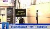 """哈尔滨市道路运输车辆""""三检合一?#34987;?#26500;增至58家"""