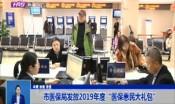 """市医保局发放2019年度""""医保惠民大礼包"""""""