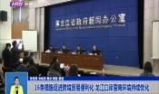 16条措施促进跨境贸易便利化 龙江口岸营商环境持续优化