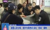 """道里公安分局:提升为民意识 深化""""四零""""服务"""