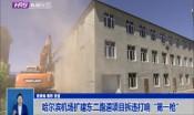 """哈尔滨机场扩建东二跑道项目拆违打响""""第一枪"""""""