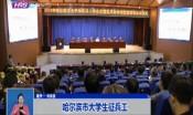 哈尔滨市大学生征兵工作会议举行