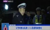 交警夜勤治乱象 13人因酒驾被查处