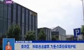 香坊区 :拆除违法建筑 为重点项目保驾护航