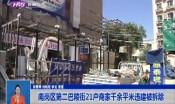 南岗区第二巴陵街21户商家千余平米违建被拆除