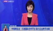 中俄博览会:打造国际合作平台 助力企业携手发展
