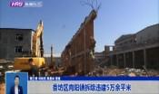 香坊区向阳镇拆除违建5万余平米