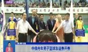 中俄青年男子篮球友谊赛开赛
