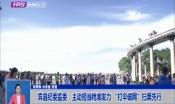 """宾县纪委监委:主动担当精准发力 """"打伞破网""""扫黑先行"""
