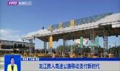 龙江跨入高速公路移动支付新时代