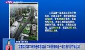 完善哈尔滨二环快速体系建设 二环西线改造一期工程7月中旬启动