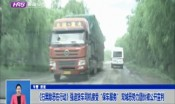 """《扫黑除恶在行动》强迫货车司机接受""""保车服务"""" 双城恶势力团伙被公开宣判"""