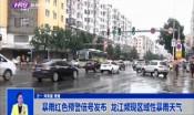暴雨红色预警信号发布  龙江频现区域?#21592;?#38632;天气