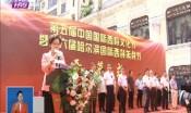 第五届中国国际西餐文化节暨第六届哈尔滨国际西餐美食节开幕