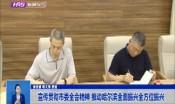 宣传贯彻市委全会精神 推动哈尔滨全面振兴全方位振兴