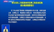 哈尔滨东二环高架体系完善工程启动实施 部分?#33539;?#38656;要绕行
