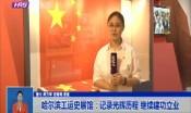 哈尔滨工运史展馆:记录光辉历程 继续建功立业