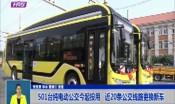 501台纯电动公交今起投用   近20条公交线路更换新车
