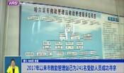 2017年以来哈尔滨市救助管理站已为241名受助人员成功寻亲