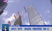 """培育壮大""""新字号""""   南岗区跻身""""中国创新百强区""""榜单11位"""
