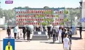 中秋假期哈尔滨各景区游客量显著增长