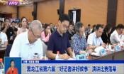 """黑龙江省第六届""""好记者讲好故事""""演讲?#28909;?#33853;幕"""
