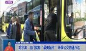 """哈尔滨:出门就有""""最美站点"""" 环保公交四通八达"""