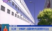 龙江唯一!哈电锅炉入选国家绿色供应链管理示范企业