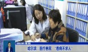 """哈尔滨:医疗惠民  """"看病不求人"""""""