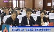 哈尔滨新区江北一体发展区主题教育专题党课举行