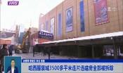 哈西服装城3500多平米连片违建房全部被拆除
