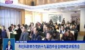 市社科联举办党的十九届四中全会精神宣讲报告会