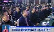 2019腾讯企鹅新媒体学院公开课(哈尔滨站)举行