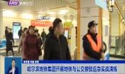哈尔滨地铁集团开展地铁与公交接驳应急实战演练