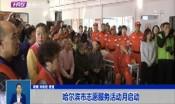 哈尔滨市志愿服务活动月启动