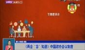"""《兩會""""慧""""知道》:中國政協會議制度"""