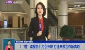 """《""""悦""""读报告》内引外联 打造开放合作新高地"""