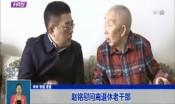 【新春走基层】赵铭慰问离退休老干部