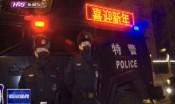 百姓歡度除夕夜 冰城警方護平安