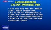 哈尔滨对肺炎疫情防范再升级  公共文化场所一律关闭大型活动一律取消