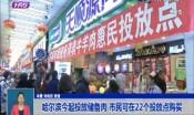 哈尔滨今起投放储备肉 市民可在22个投放点购买