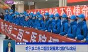 哈尔滨二四二医院支援湖北医疗队出征