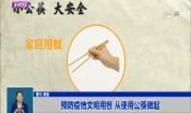 预防疫情文明用餐 从使用公筷做起