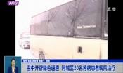 雪中开辟绿色通道  阿城区20名肾病患者转院治疗