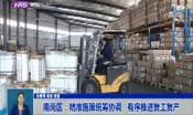 南崗區:精準施策統籌協調   有序推進復工復產