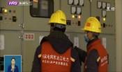 電力優服務強保障   助力企業復工復產