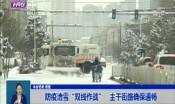 """防疫清雪""""双线作战""""   主干街路确保通畅"""