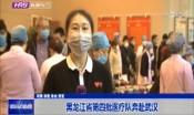 黑龍江省第四批醫療隊奔赴武漢