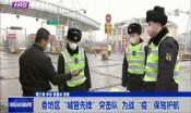 """香坊區""""城管先鋒""""突擊隊  為戰""""疫""""保駕護航"""
